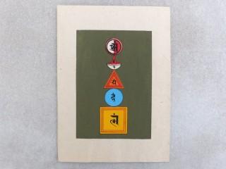 Carte06 Carte Artisanale Népalaise Mantra