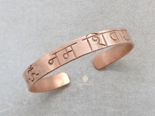 BrD421 Bracelet Tibétain Cuivre Mantra Om Namah Shivaya