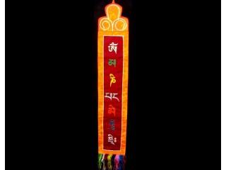 BB49 Bannière Tibétaine Mantra