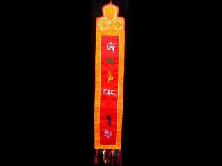 BB50 Bannière Tibétaine Mantra